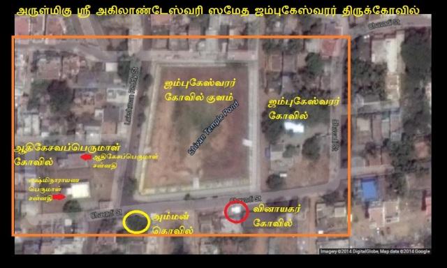 அருள்மிகு ஶ்ரீ அகிலாண்டேஸ்வரி ஸமேத ஜம்புகேஸ்வரர் திருக்கோவில்