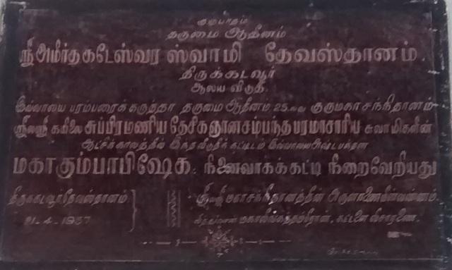 38. Tirukkadaiyur temple- 1957 Kumbabhisekam - inscription.2