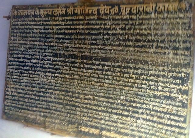 14. ஶ்ரீ கோவிந்த தேவ் மற்றும் விருந்தா தேவி புராணம் பலகை