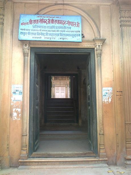 15. தாகூர் ஶ்ரீ ராதா வினோத்ஜி மஹராஜ் விராஜ்மான் பிருந்தாவன் - சமாதி