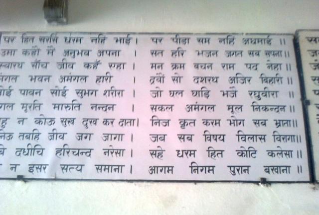3. Ayodhya Railway station - on the walls, Tulsidas Ramayana Dohe