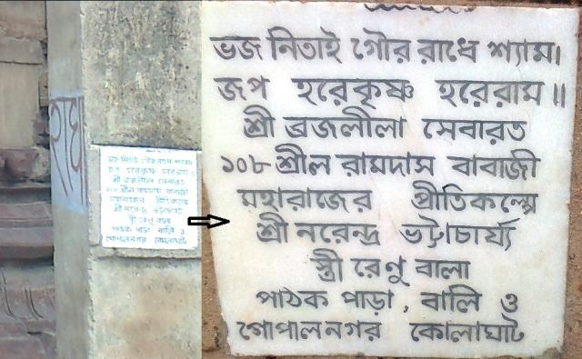 7. மதன மோஹன கோவில் - மூலவர் முன்புள்ள கல்வெட்டு
