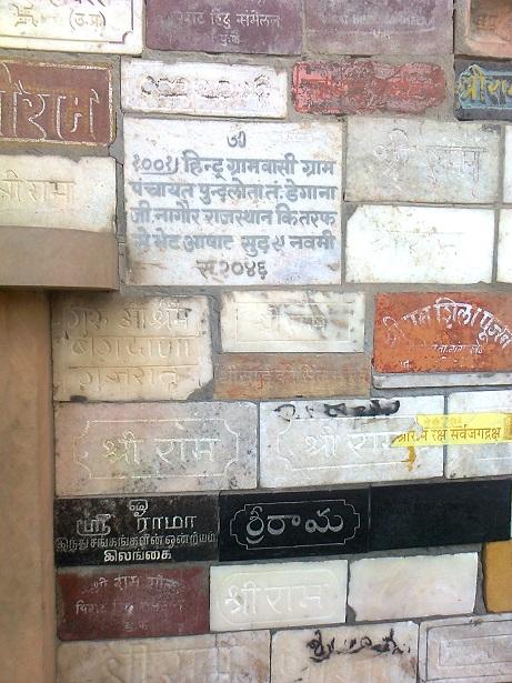 8. Ramjanmabhumi Naya Mandir - Bricks brought from many parts of world