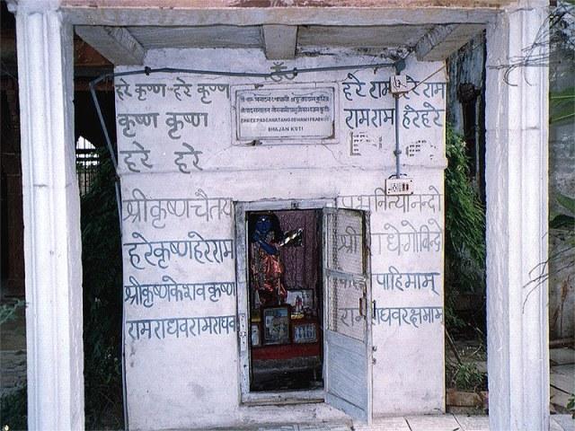 சனாதனகோஸ்வாமி பஜனை குடிர்