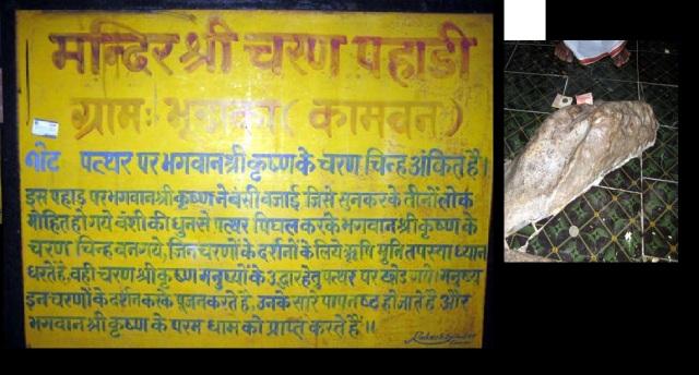 சரண பஹாடி, காமவன், விரிந்தாவன்