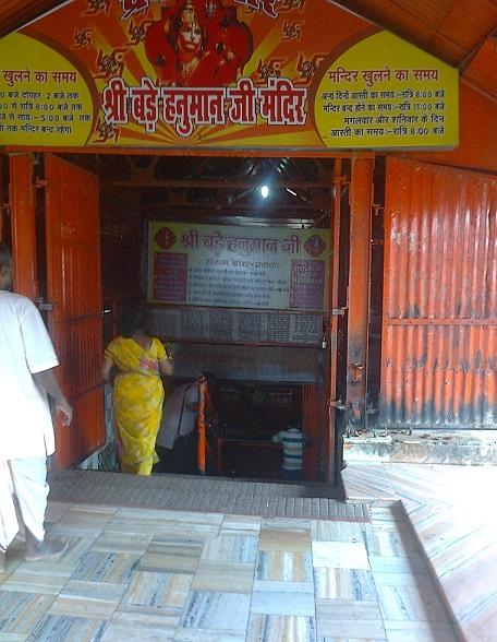 பிரயாகை - படே ஹனுமான் மந்திர் நுழைவு