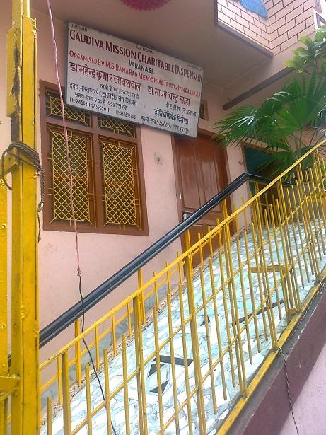 வாரணாசி - சனாதன் கௌடியா மடம் இலவச ஆஸ்பத்திரி