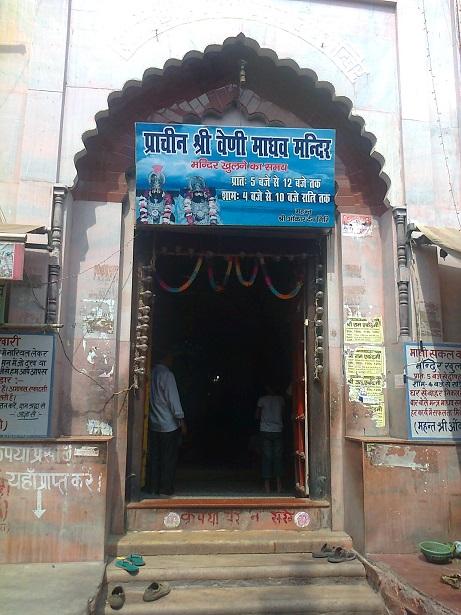 வேணிமாதவ் கோவில், அலஹாபாத்