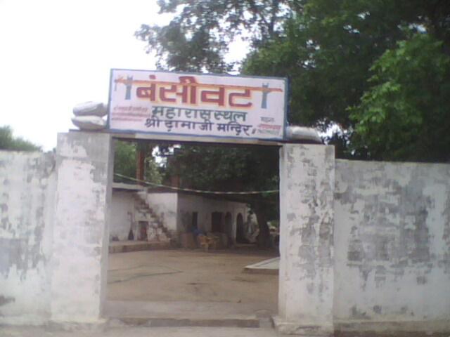பன்ஸி வட் மஹா ராஸ ஸ்தல்