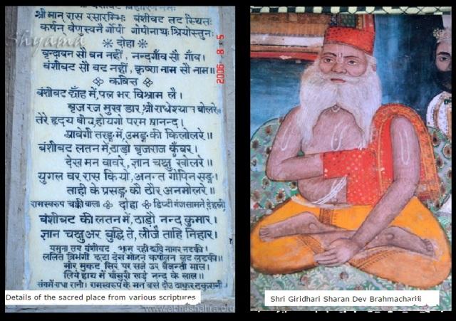 21. பன்ஸிவட் ராஸ ஸ்தல்- இலக்கிய சான்றுகள் - கிரிதர சரண் தேவ்