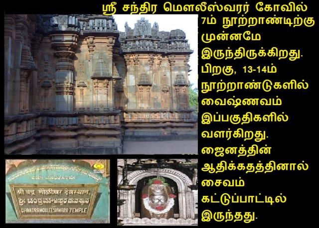உடுப்பி - ஶ்ரீ சந்திரமௌலீஸ்வரர் கோவில் - 7ம் நூற்றாண்டு