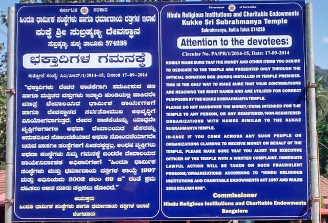 குகி சுப்ரமண்ய கோவில் - அறிவிப்பு பலகை