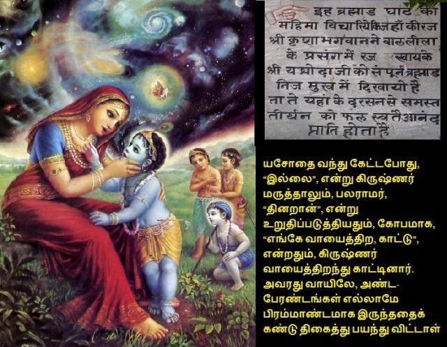 பிரம்மாண்ட காட் - கதை