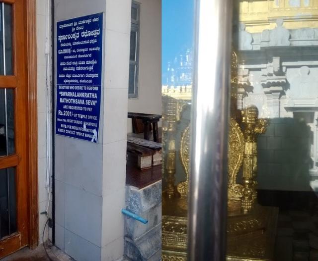 முருடேஸ்வர் - கோவில் வளாகம் - தங்கத்தேர் இழுக்க ரூ.2001