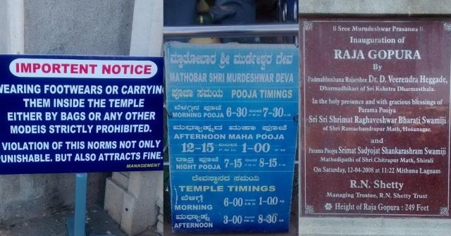 முருடேஸ்வர் - பக்தர்களுக்கு சூசனைகள்