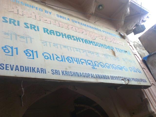 ராதா ஸ்யாம் சுந்தர் மந்திர்
