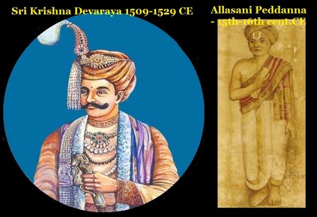 allasani-peddanna-krishna-devaraya