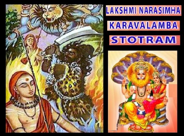 lakshmi-karavalamba-stotram