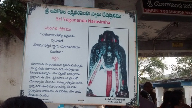 Yogananda Naraimha temple - announcement board