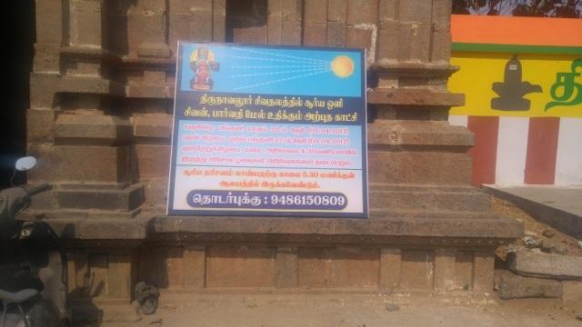 Baktajaneswarar temple -entrance-commercialization.RHS