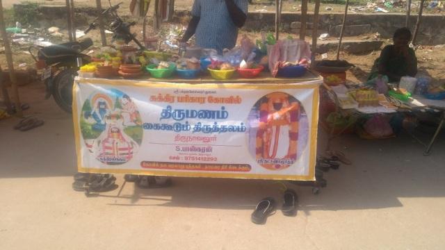 Baktajaneswarar temple -entrance-commercialization