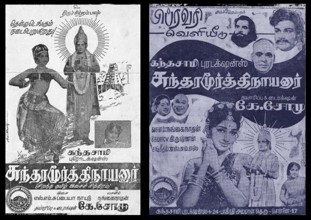 Sundara Murthy Nayanar film