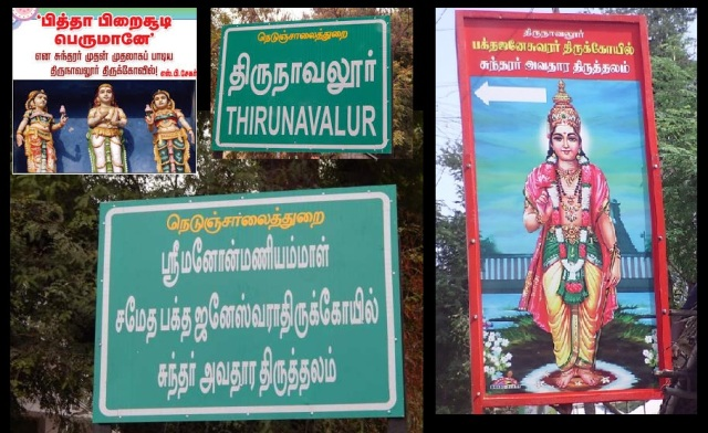 Thirunavalur - birth place of Sri sundrar