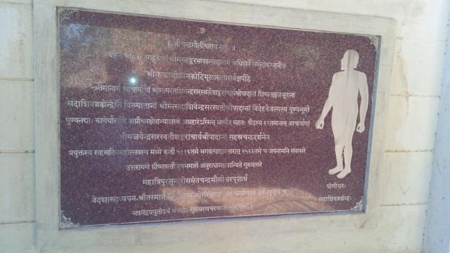 Nerur-2017 - Agraharam - Kanchi Sankara Mutt. Chandramouleswara
