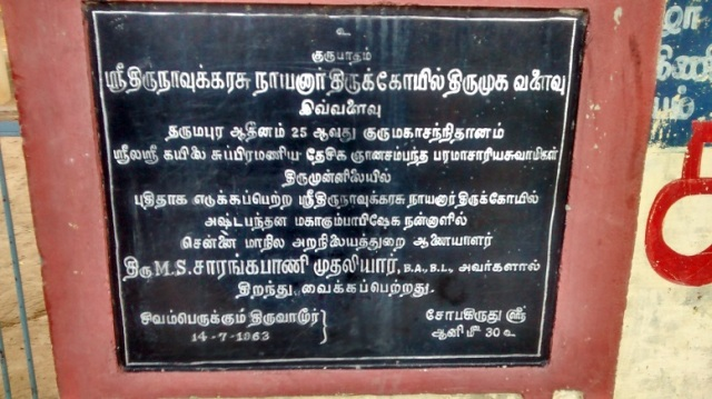 Tiruvamur - Navukkarasar birth place - 14-07-1963 Kumbhabhisekam performed