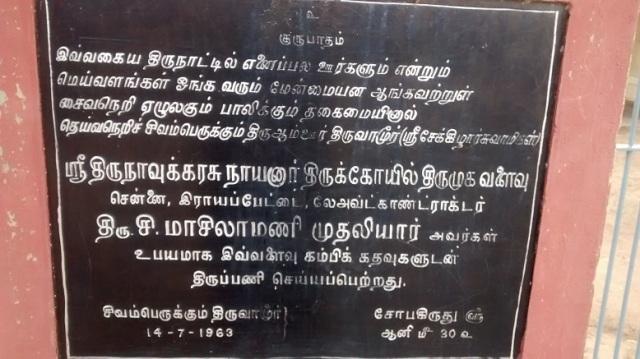 Tiruvamur - Navukkarasar birth place - Arch work started 14-07-1963