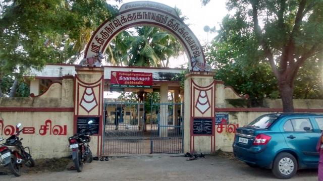 Tiruvamur - Navukkarasar birth place - front arch