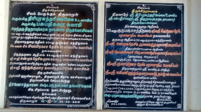 Tiruvamur - Navukkarasar birth place - Kumbhabhisekams performed
