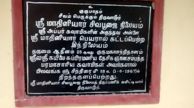 Tiruvamur - Navukkarasar birth place - Madhini hall opened on 01-06-1967
