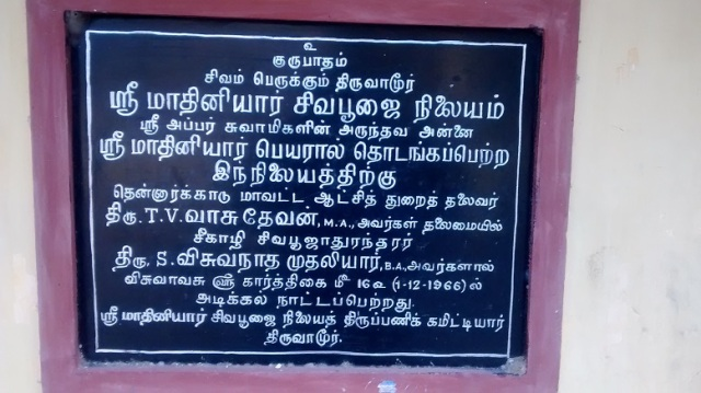 Tiruvamur - Navukkarasar birth place - Madhini hall work started on 01-12-1966
