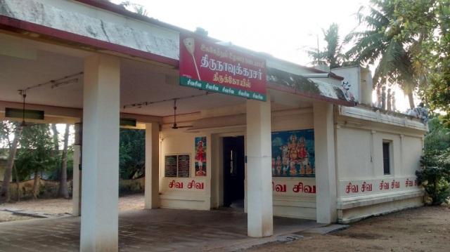 Tiruvamur - Navukkarasar birth place - Mantap.RHS