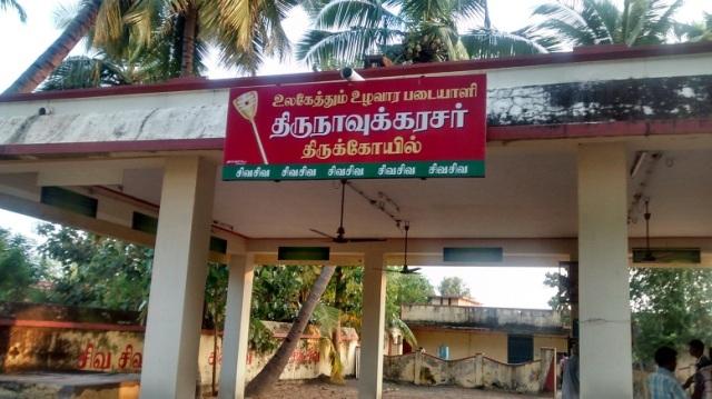 Tiruvamur - Navukkarasar birth place - Mantap