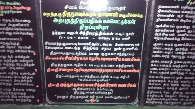 Tiruvamur - Navukkarasar birth place - Navukkarasar miracle inscription opened