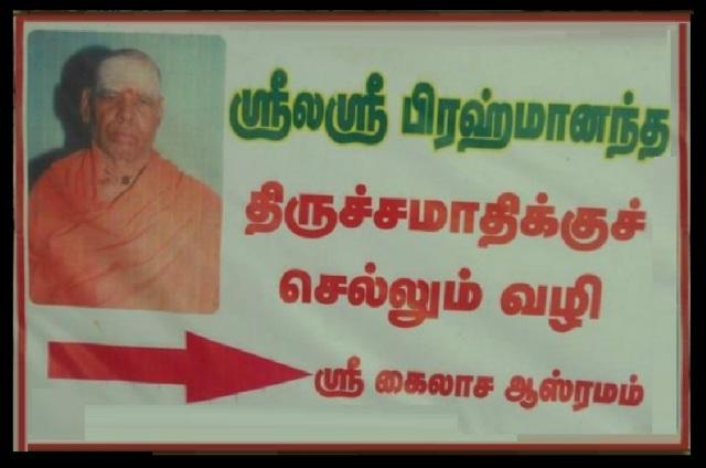Way to Brahmananda samadhi, Kailash Ashram