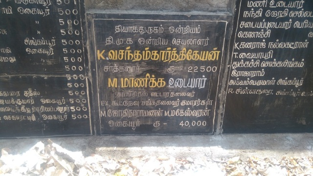 Ogaiyur temple -DMK donors-13