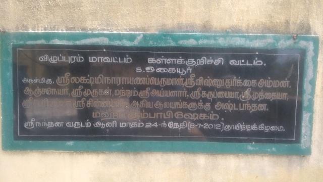 Ogaiyur temple -Kumbabusekan-8-7-2012-2