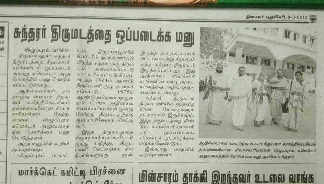 Navalur issue- March -2018, Dinamalar
