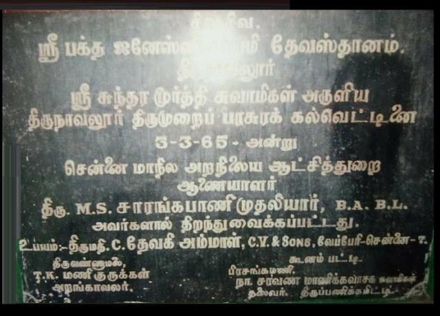 Thirunavalur 05-03-1965