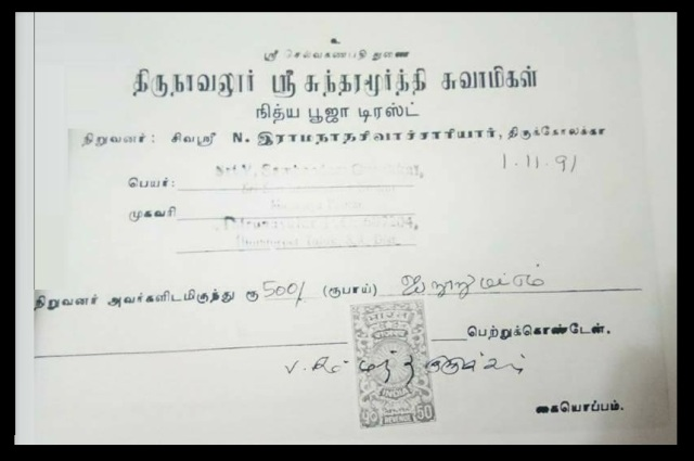 Thirunavalur amount collected-receipt-2