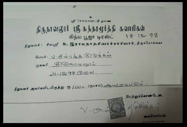 Thirunavalur amount collected-receipt-3