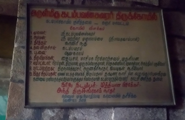 Kulittalai - Kadambavaneswarar - inscription-modern.2