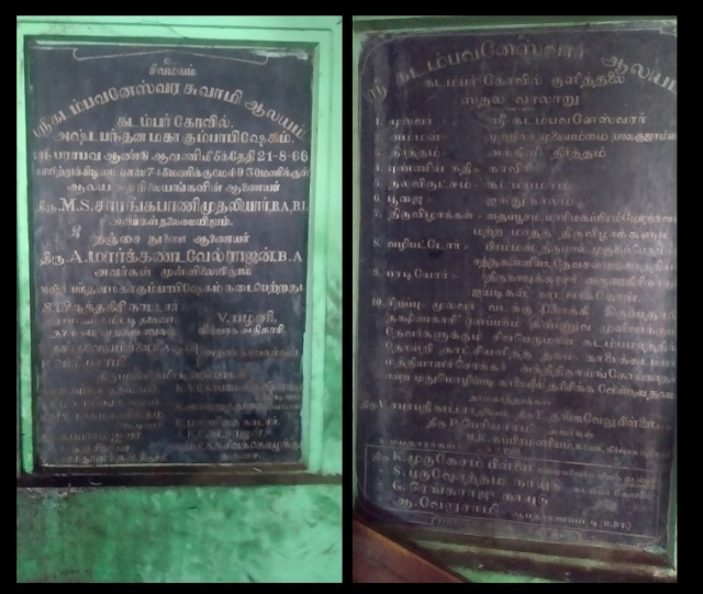 Kulittalai - Kadambavaneswarar - inscription-modern