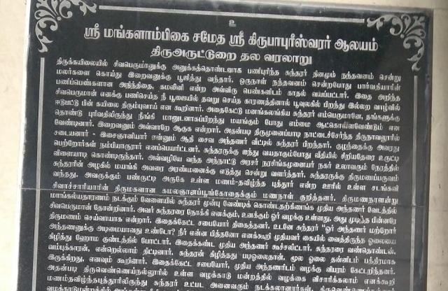 Sundarar puranam -1