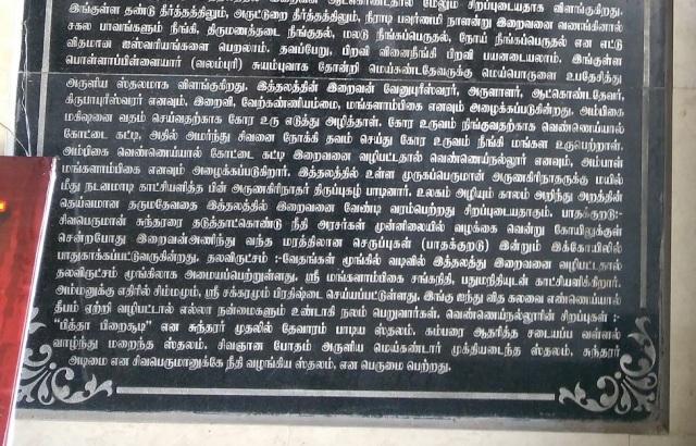 Sundarar puranam -3