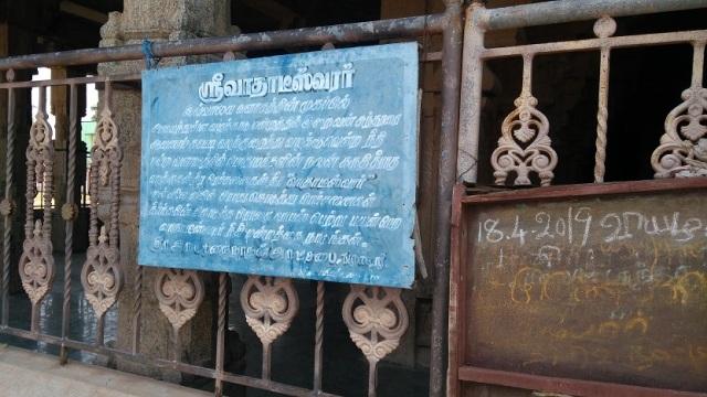 Thiruvennainallur temple - debate hall.board