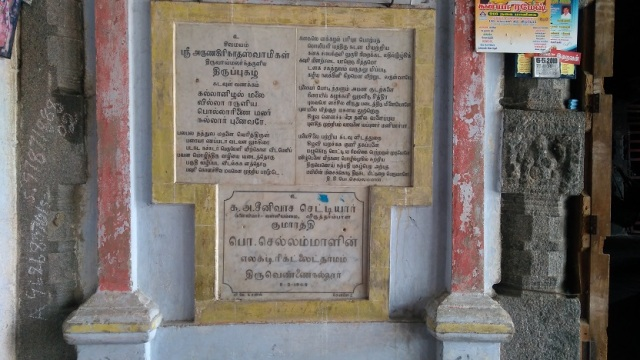 Thiruvennainallur temple - inside.donors inscription